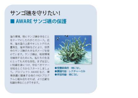 サンゴ礁の保護案内